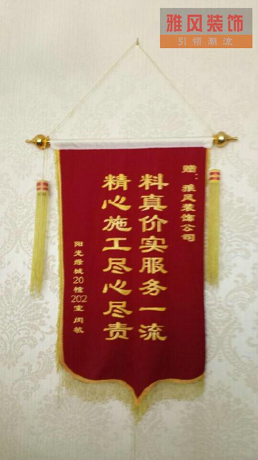 张家港市雅风装饰设计有限公司