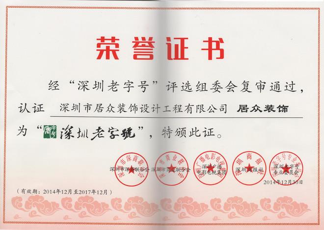 杭州居众装饰