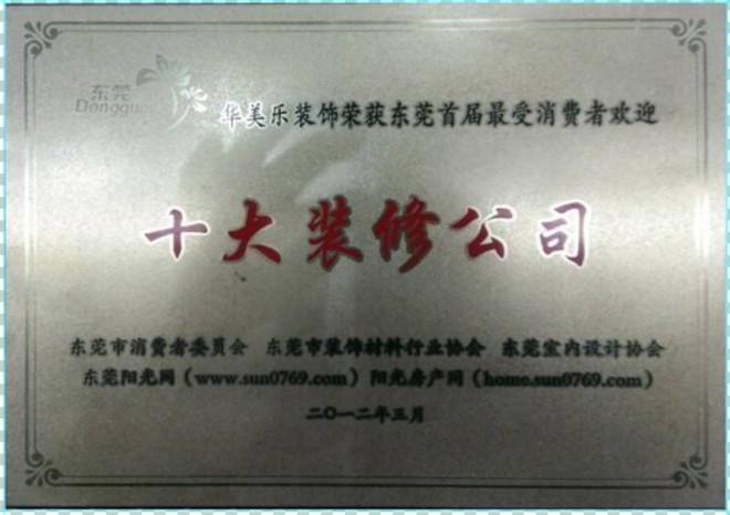 东莞市华美乐装饰工程有限公司