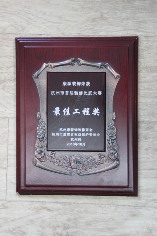 浙江康源装饰有限公司