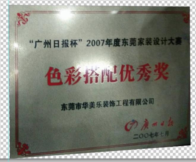 华美乐装饰工程有限公司