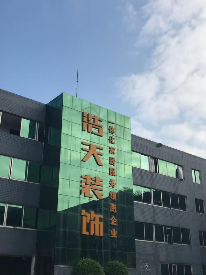 深圳市浩天装饰有限公司