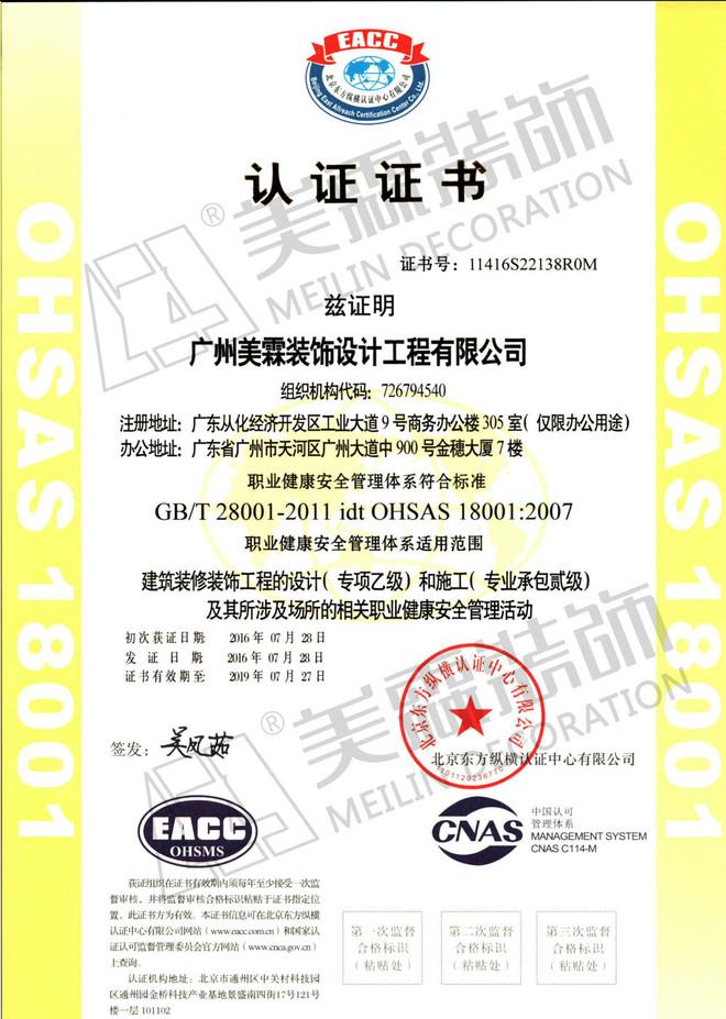 广州美霖装饰设计工程有限公司清远分公司