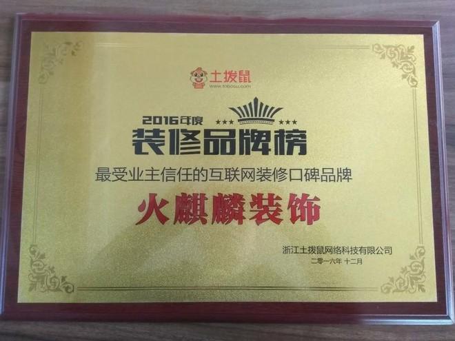 山西火麒麟装饰建筑工程有限公司