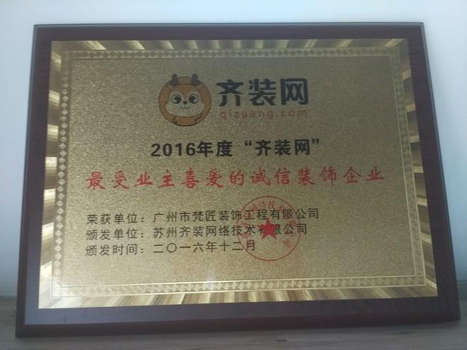 广州市梵匠装饰工程有限公司