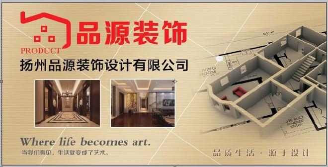 扬州品源装饰设计有限公司