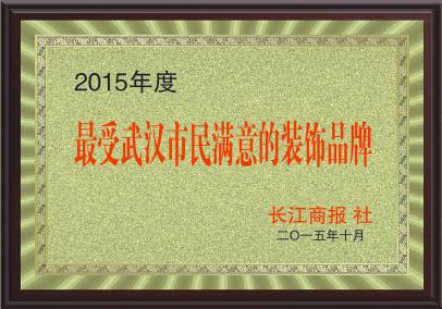 武汉云端装饰设计有限公司