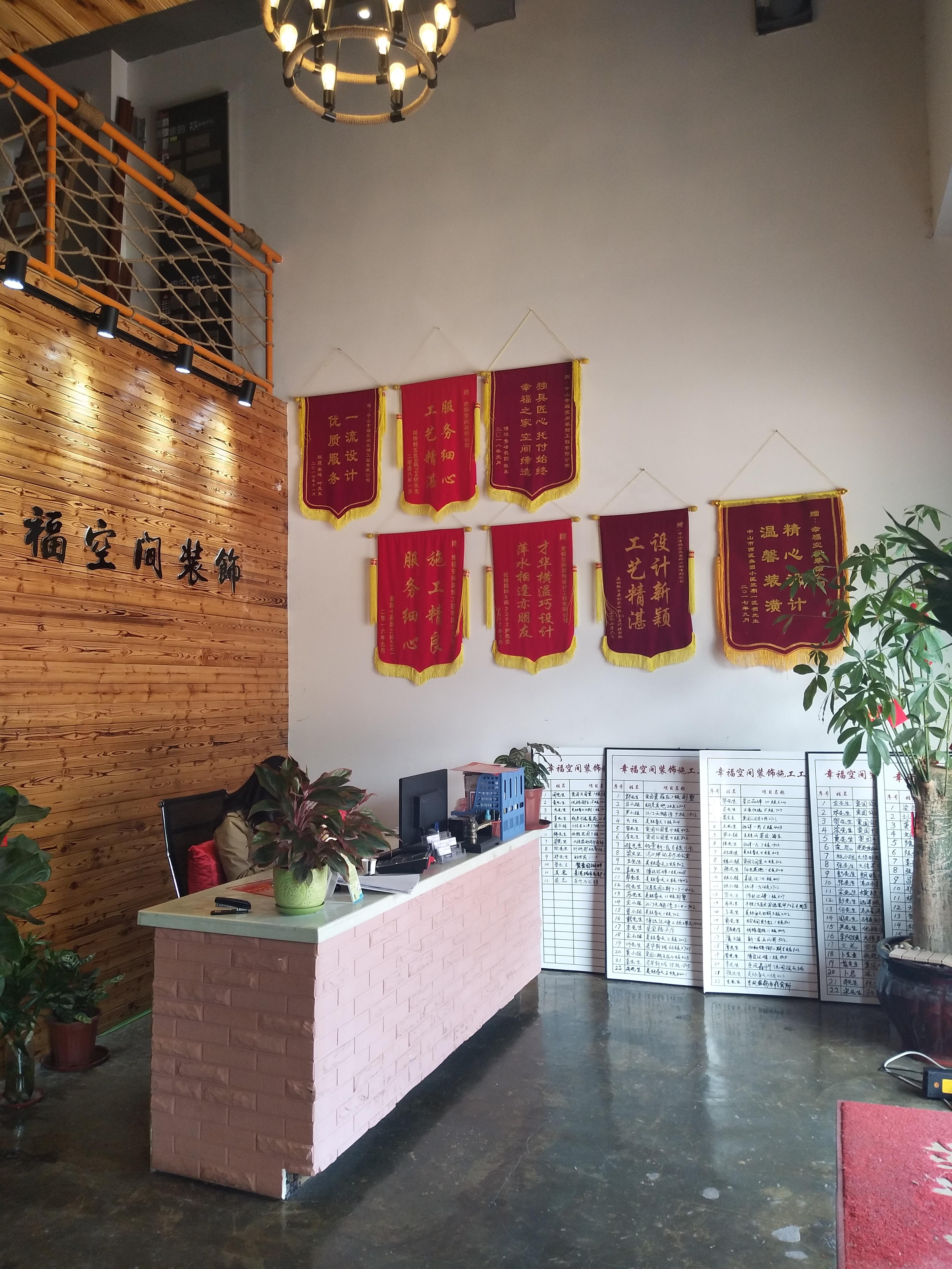 中山幸福空间装饰
