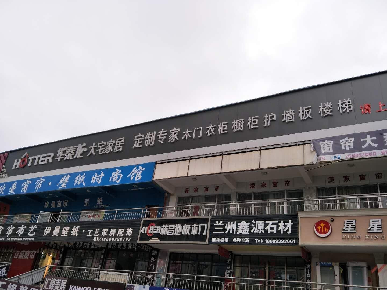 陇南市华泰龙装饰