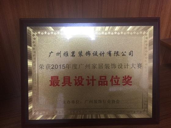广州雅茗装饰