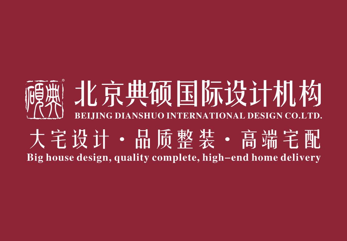 北京典硕国际设计