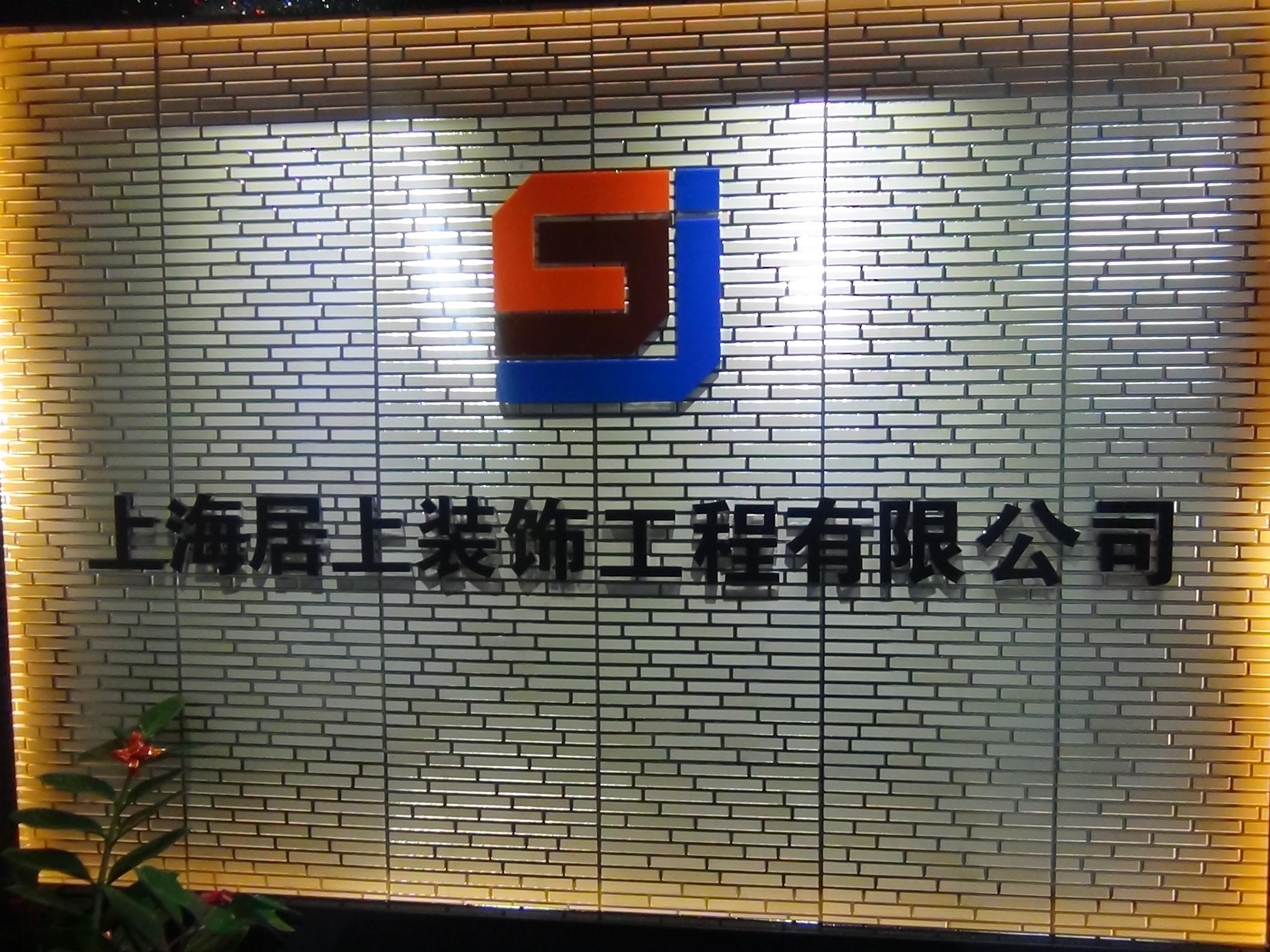 上海居上装饰