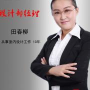 吉林满意装潢设计师田春柳
