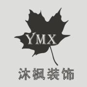 宁国沐枫装饰设计师徐磊