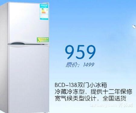 海尔单门冰箱尺寸.jpg