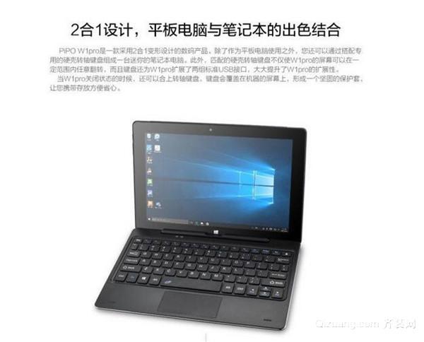 品铂W1Pro二合一平板电脑性能