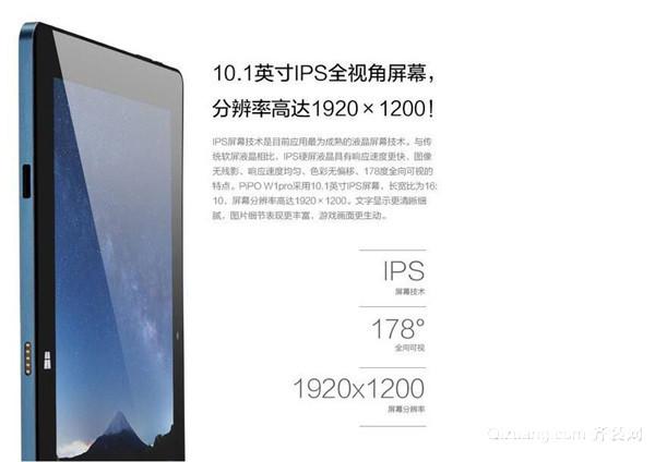 品铂W1Pro二合一平板电脑设计