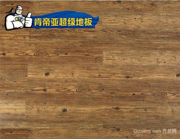 肯帝亚超级地板的优缺点介绍