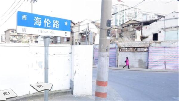 上海海伦路