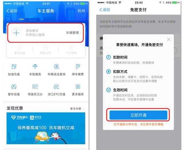 杭州10家停车场已经使用无感支付 年底将有500个地方用上