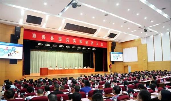 嘉善实体经济发展会议
