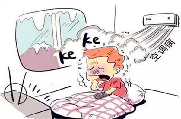 长期吹空调都有哪些危害