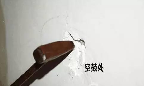 墙面空鼓的解决办法.jpg