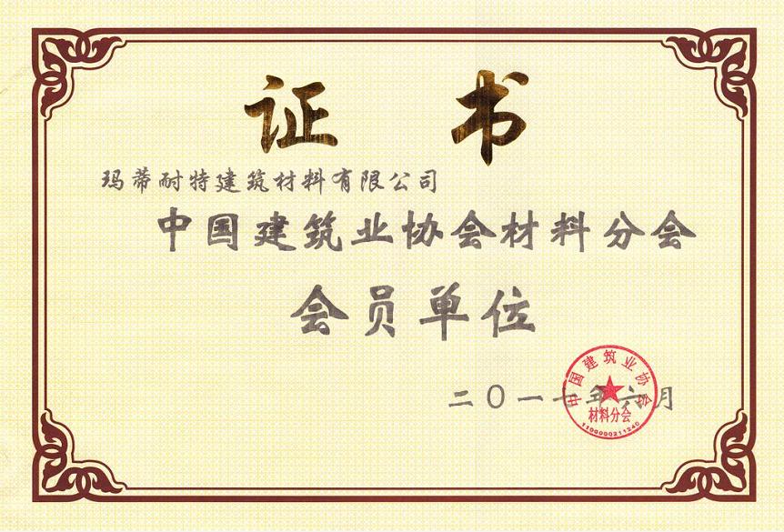 建筑业协会材料分会会员单位证书