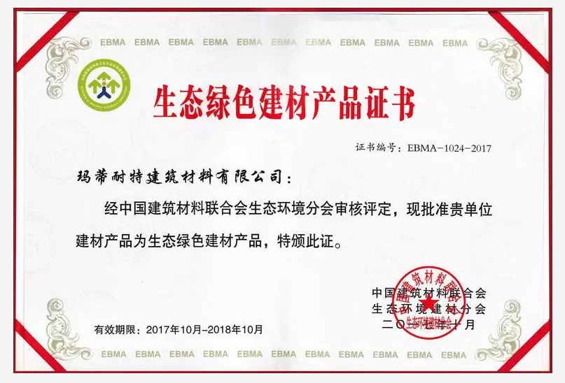生态绿色建材产品证书