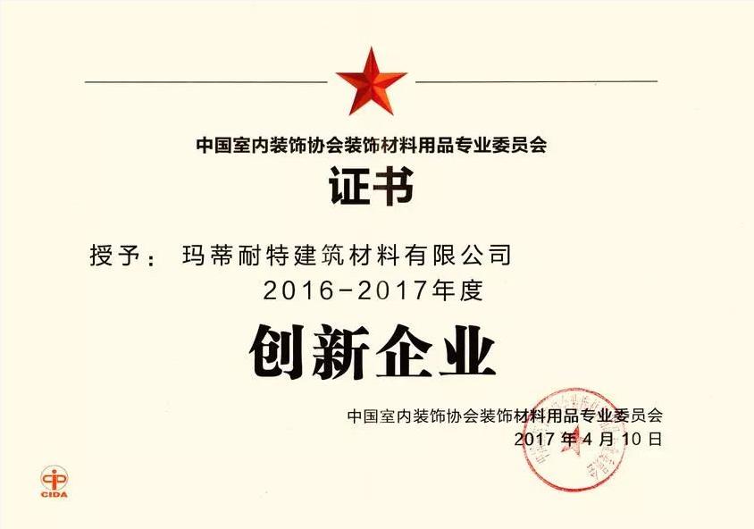 创新企业证书