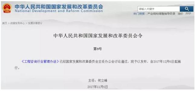 中华人民共和国国家发展和改革委员令第9号