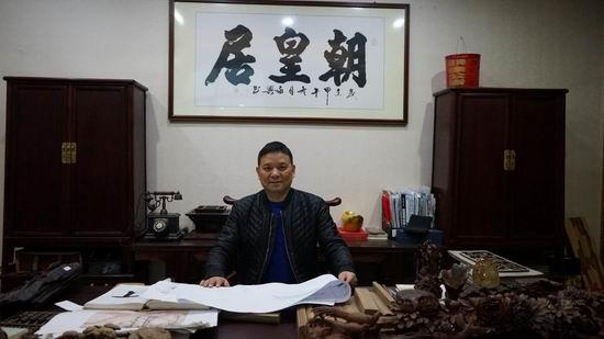 朝皇居红木董事长陈心强
