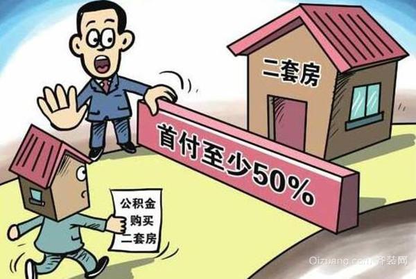 公积金异地买房贷款知识