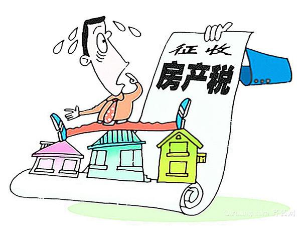 二手房房产税
