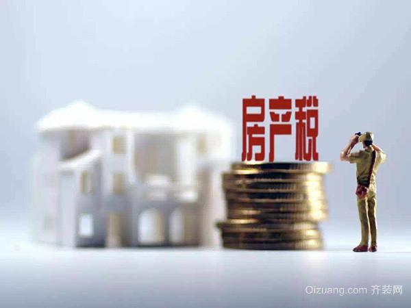 缴纳房产税