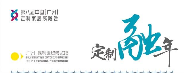 广州国际家具展.jpg