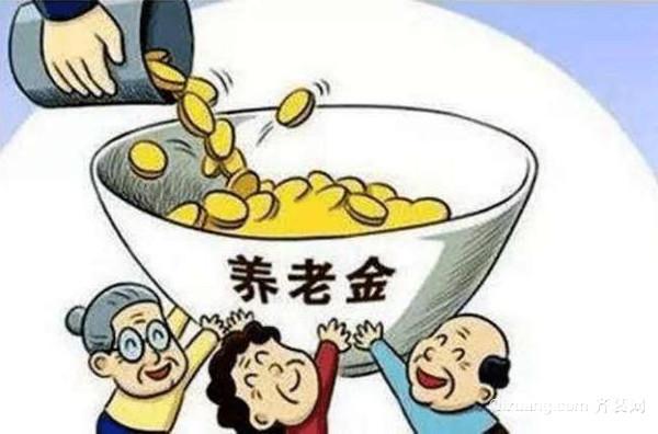 养老金持续上涨