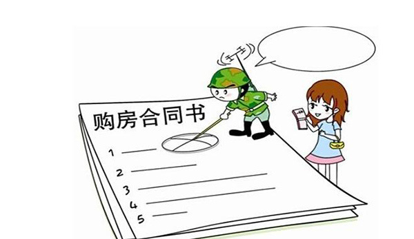 �I房�<a href='/zvx5in/baike/hetong/' target='_blank' class='inlink-word-color'>合同</a>�]意事�
