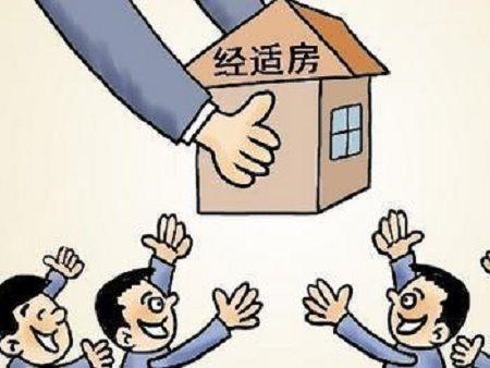购房须知 经济适用房和商品房区别大盘点!