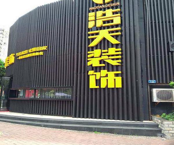 深圳市浩天装饰设计公司简介