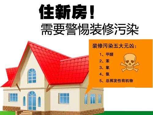 家庭装修污染注意事项