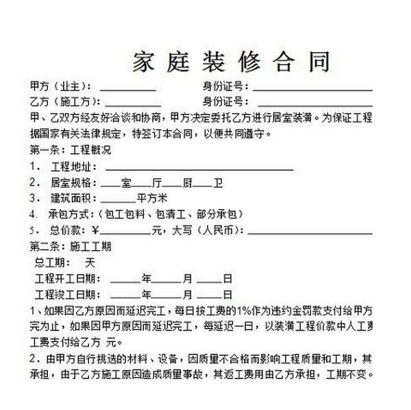 家庭�b修<a href='/zvx5in/baike/hetong/' target='_blank' class='inlink-word-color'>合同</a>�本