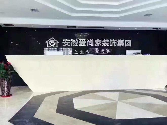 阜阳装饰公司前十排名