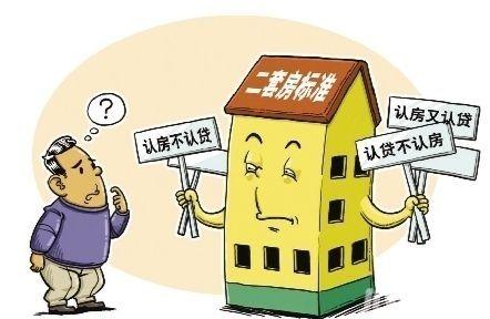二套房契税收费标准