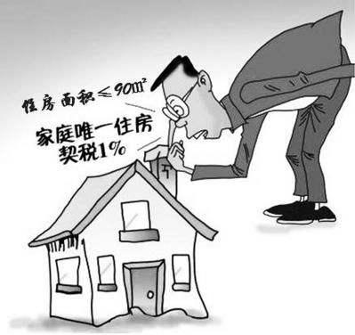契税新政策规定