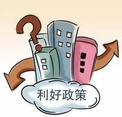 购房新政策