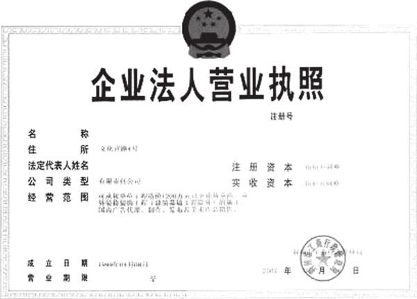 装修公司企业法人营业执照