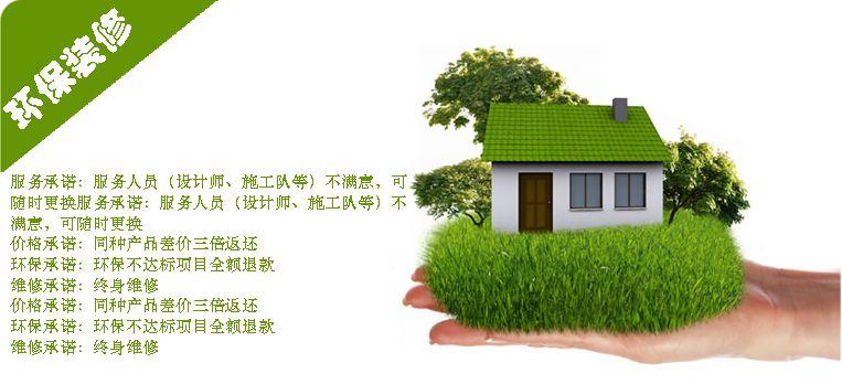 房屋环保装修