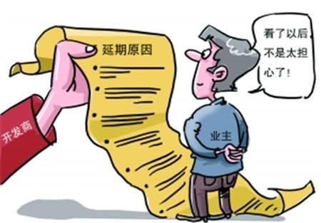 开发商延期交房 业主怎么维护权益