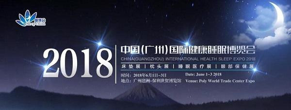 2018广州家具展